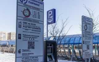 Как оплатить парковку в Казани