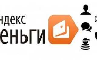 Как узнать владельца по номеру Яндекс кошелька