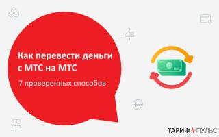 Как перевести деньги с телефона на телефон МТС -Беларусь