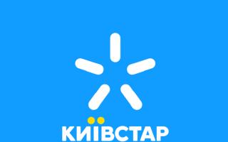 Как пополнить счет на Киевстар с карточки