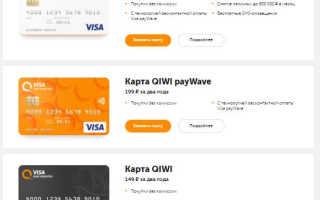 Как вывести деньги с Киви без комиссии