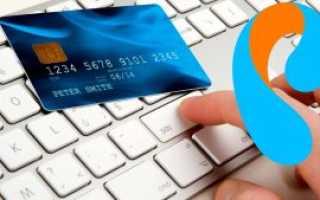 Как оплатить интернет Ростелеком через интернет