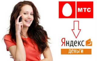 Как перевести деньги на Яндекс.Деньги с МТС