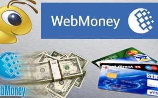 Как узнать номер кошелька WebMoney