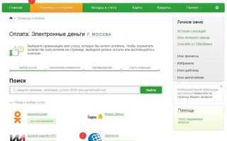 Как перевести (оплатить) деньги на Вебмани через Сбербанк Онлайн