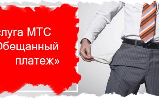 """Как взять """"Обещанный платеж"""" на МТС"""
