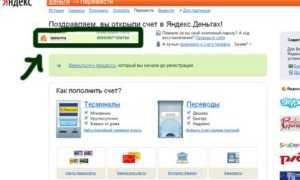 Как узнать номер кошелька Яндекс. Деньги