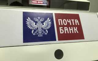 Как оплатить кредит Почта банк