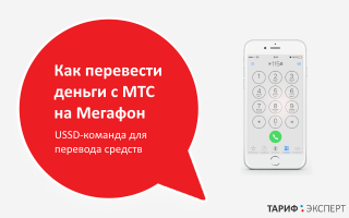Как перевести деньги с МТС на Мегафон на телефон