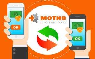 Как перевести деньги с Мотива на Мотив