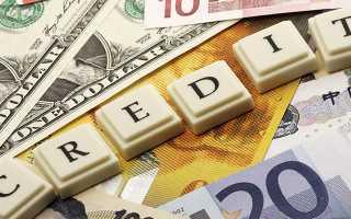 Как оплатить кредит через Сбербанк Онлайн другому банку
