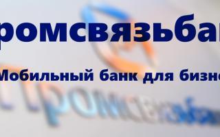 Интернет-банк «Промсвязьбанка» для юридических лиц
