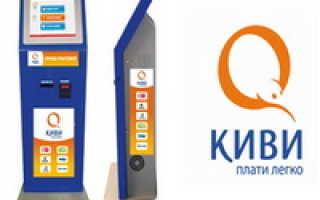 Как пополнить Киви кошелек через терминал Киви