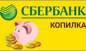 Как перевести деньги с Копилки на карту Сбербанка