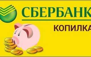 Как снять деньги с «Копилки» Сбербанка