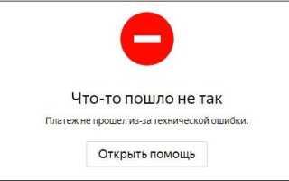 Платеж не прошел из-за технической ошибки Яндекс.Деньги