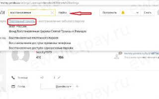 Как восстановить платежный пароль Яндекс.Деньги, если все забыл