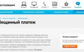 Как взять «Обещанный платеж» на интернет Ростелеком