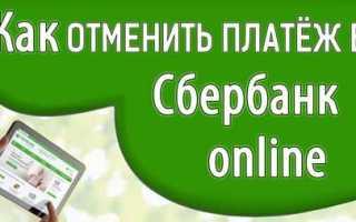 Как отменить платеж в Сбербанк Онлайн, если он исполнен