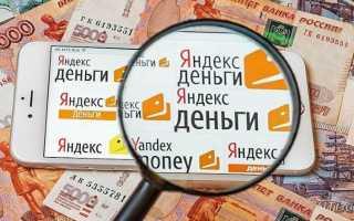 Как восстановить Яндекс кошелёк