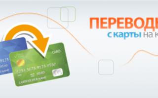 Можно ли перевести деньги с кредитной карты Сбербанка на карту Сбербанка