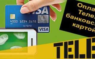 Как оплатить Теле2 с карты