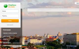 Как перевести деньги с карточки Беларусбанка на БПС