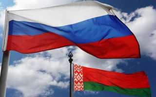 Как перевести деньги из России в Беларусь
