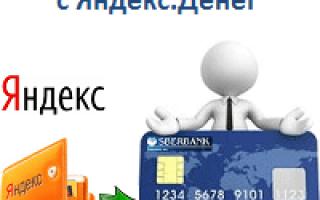 Как перевести (вывести) деньги с Яндекс Деньги на карту