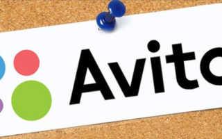 Как оплатить объявление на Авито