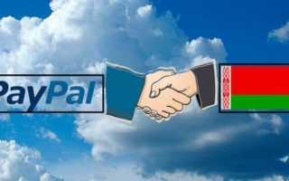 PayPal в Беларуси: регистрация, вывод денег