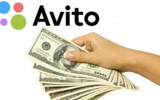 Как пополнить кошелек Авито